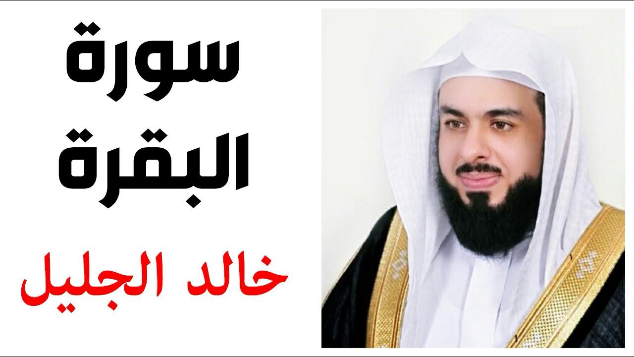 سورة البقرة خالد الجليل جودة عالية Youtube