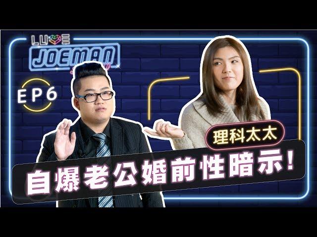 【Joeman Show Ep6】理科太太自爆老公婚前性暗示!ft.理科太太