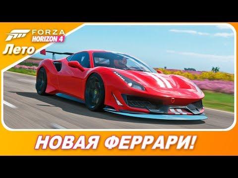 Forza Horizon 4 - Ferrari 488 Pista 2019 / Форд (фокус) против Феррари
