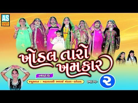 Khodal Taro Khamkaro  Natak Part 2 ll Khodiyar Ma Gujarati Natak ll Bhavai Mandal
