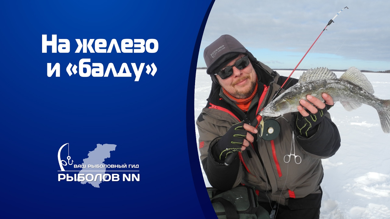 На железо и балду Рыбалка на Волге зимой