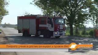 Пожарната с учение за действие при инцидент в търговски обект