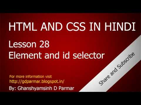 HTML And CSS In Hindi Lesson 28 (element And Id Selector)