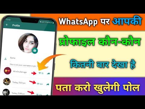 WhatsApp पर आपकी Profile कौन कौन कितनी बार देखा है !! New Trick
