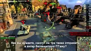 Как Стать Оленем #2  в World Of Tanks