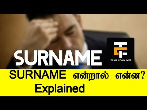 What is SURNAME? Tamil Explained | Tamil Consumer