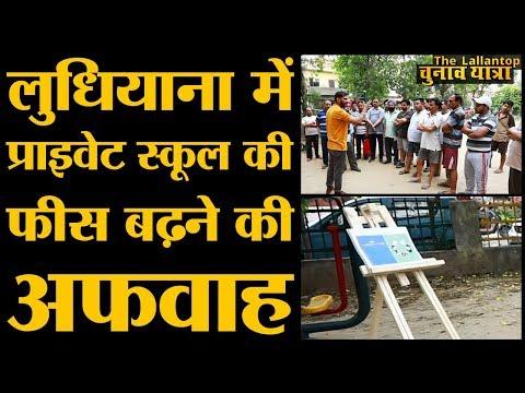 Fighting Fake News Ludhiana Workshop: बढ़ती फीस के कारण धरने पर बैठ गए थे लोग