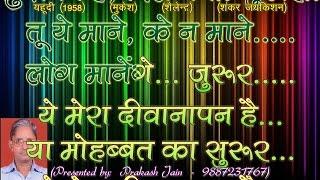 Yeh Mera Diwanapan Hai (2 Stanzas) Karaoke With Hindi Lyrics (By Prakash Jain)