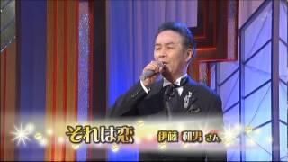 伊藤和男 「カラオケ大賞21 森進一 それは恋」