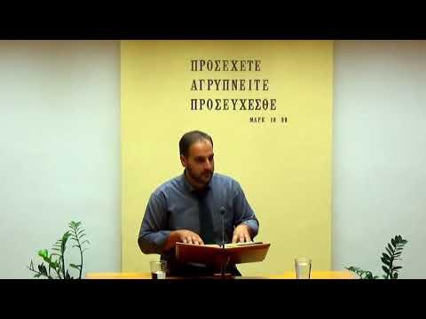 10.08.2019 -Κατα Ματθαίον Κεφ 25:1-13 - Γιώργος Δαμιανάκης
