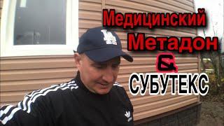 ОПАСНЫЙ МЕДИЦИНСКИЙ МЕТАДОН ||ТАБЛЕТКИ СУБУТЕКС