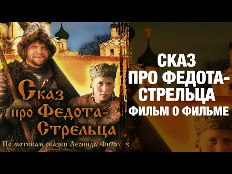 Сказ про Федота-стрельца | фильм о фильме - Ruslar.Biz