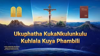 """South African Music Documentary Clip """"Lowo Ophethe Ubukhosi Phezu Kwakho Konke"""" - Ukuphatha KukaNkulunkulu Kuhlala Kuya Phambili (Zulu Subtitles)"""