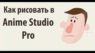 как рисовать в Anime Studio Pro
