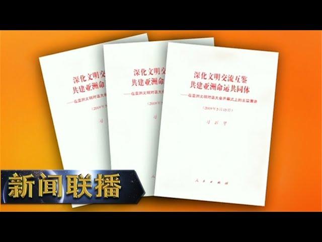 《新闻联播》 习近平《深化文明交流互鉴 共建亚洲命运共同体》单行本出版 20190517 | CCTV