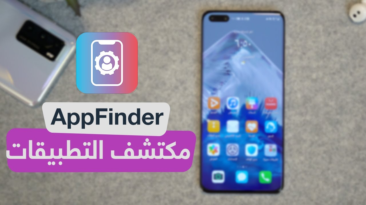 Photo of تطبيق AppFinder أسهل طريقة للبحث وتحميل التطبيقات لمستخدمي هواوي – هواوي