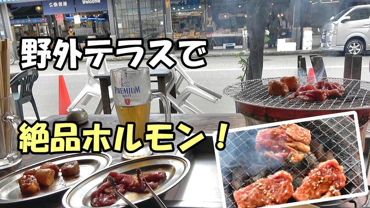 【札幌グルメ・昼飲み】野外テラスで絶品ホルモン‼『腸うまいホルモン魂 じゃんごー』