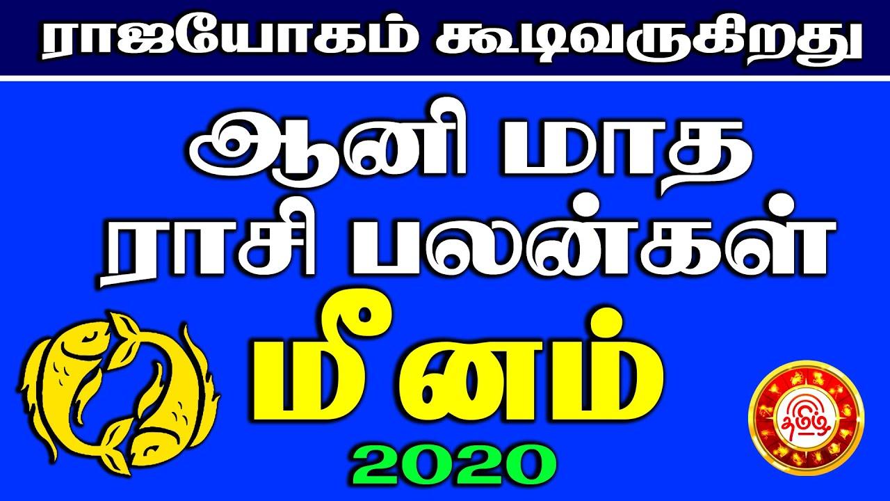 Aani Matha Rasi Palan 2020 Meenam - மீனம் ஆனி மாத ராசி பலன் 2020