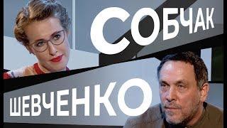 Максим Шевченко в «Собчак без правил»