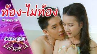 ปัญหาโลกแตก ของวัยรุ่นไทย : ฟ้ามีตา ตอน...ท้อง-ไม่ท้อง -- OFFICIAL