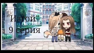 """ Сериал  """"Изгой"""" 9 серия {gacha life}"""
