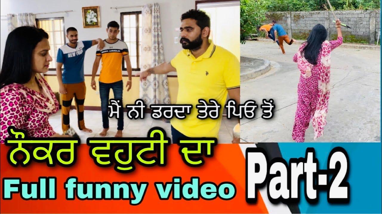 Download ਨੌਕਰ ਵਹੁਟੀ ਦਾ Part-2 ਮੇਰੀ Kismat ਵਿੱਚ ਕਿਥੇ New punjabi short film ,Latest punjabi movie 2021