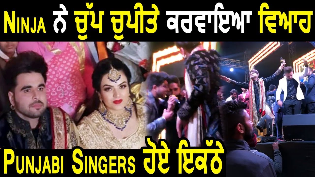 Ninja ਨ ਕਰਵ ਈ Secret Wedding Punjabi Singers Get Together