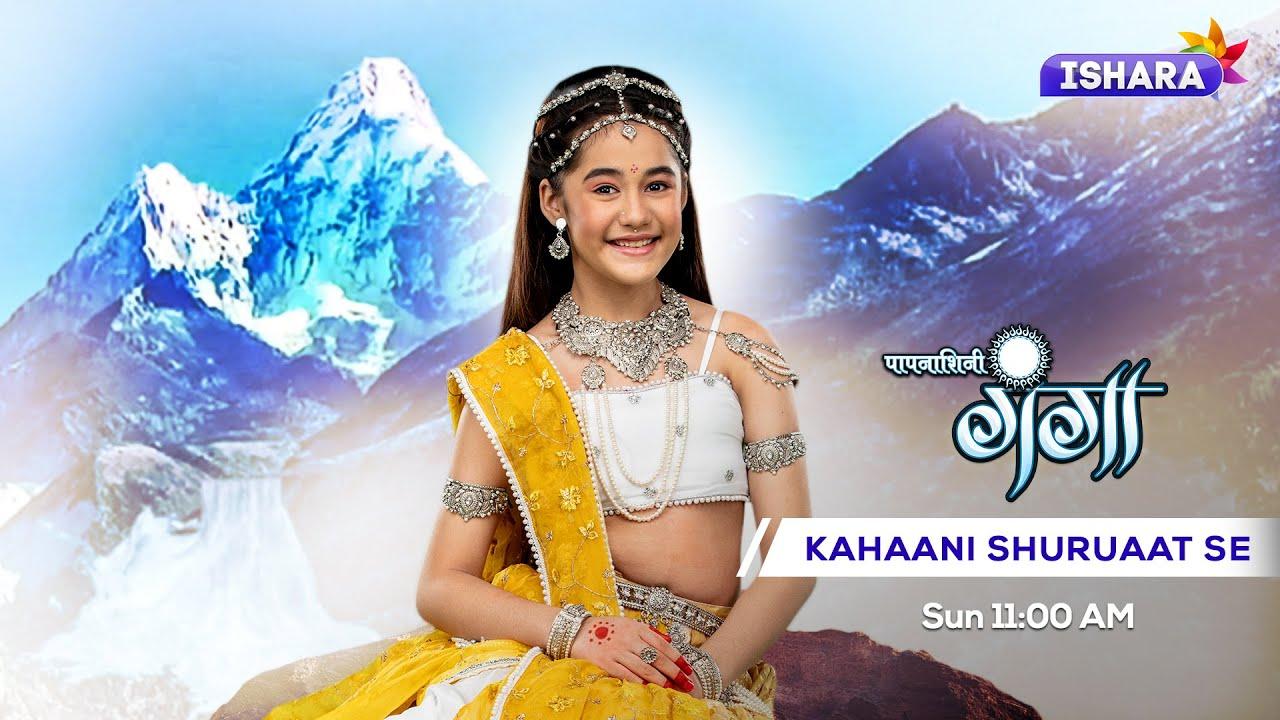 Download Paapnaashini Ganga   Kahaani Shuruaat Se