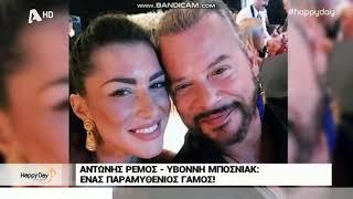 alterinfo.gr - Αντώνης Ρέμος - Υβόννη Μπόσνιακ: Ένας παραμυθένιος γάμος!