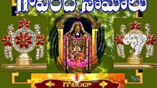 Govinda Namalu By Jahnavi (గోవింద నామాలు - జాహ్నవి)