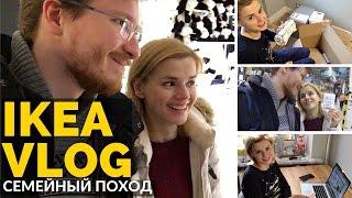 ПОКУПКИ ДЛЯ ДОМА в IKEA и РЕМОНТ! VLOG(Привет! Приглашаю вас к себе в гости, а также в небольшой семейный поход в ИКЕА! Композиция