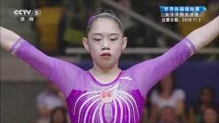 Liu Tingting (CHN) Balance Beam Gold Medal Performance Start Value 2018