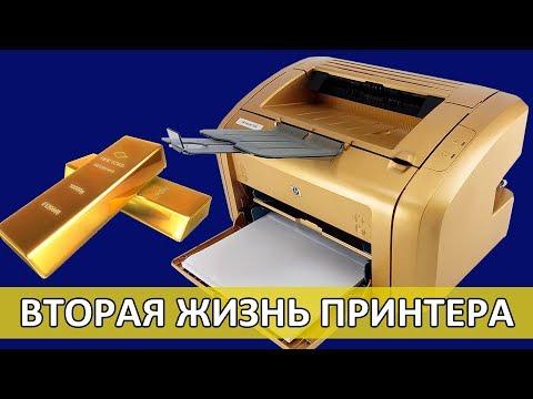 ВОССТАНАВЛИВАЕМ ПРИНТЕР HP 1018. GOLD PRINT