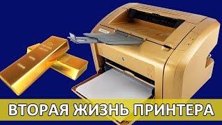 ВІДНОВЛЮЄМО ПРИНТЕР HP 1018. GOLD PRINT