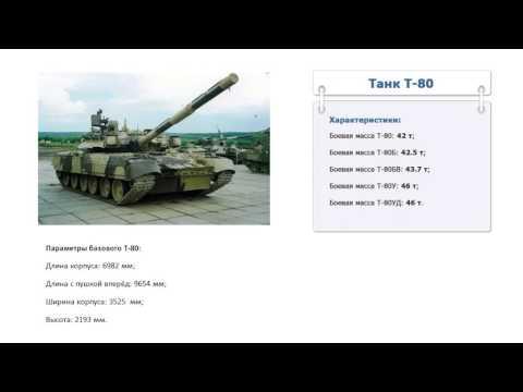 Сколько весит танк т 80