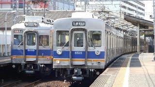 南海電鉄 6200系先頭車6501編成 新今宮駅
