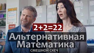 АЛЬТЕРНАТИВНАЯ МАТЕМАТИКА. Убойная озвучка plaYboyZ_tv