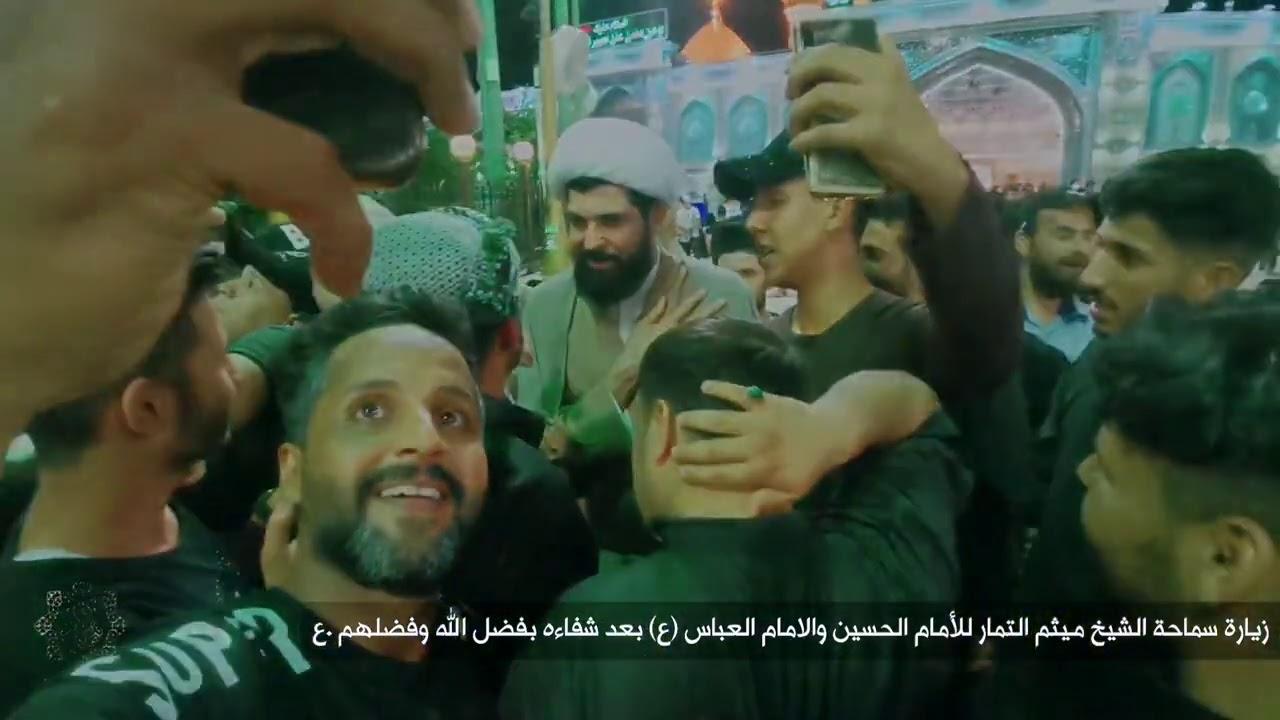 استقبال الزوار بين الحرمين للشيخ ميثم التمار اثناء زيارته بعد الشفاء