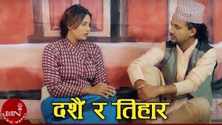 New Dashain song ||Dashain Ra Tihar|| Komal Oli & Ajay Adhikari Sushil HD