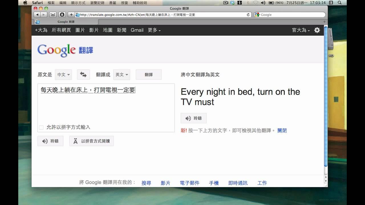Google 翻譯歌,也支援觸控翻譯, like music,大學生了沒版 - YouTube