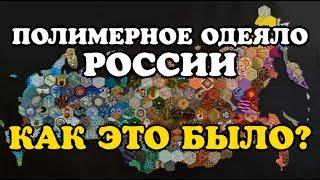 ПОЛИМЕРНОЕ ОДЕЯЛО РОССИИ - Как это было? Интервью со Светланой Таратуниной