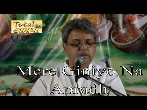 Mere Giniyo Na Apradh !! Shri Radha Krishna Bhajan !! Shri Govind Bhargav Ji #Bhaktigeet