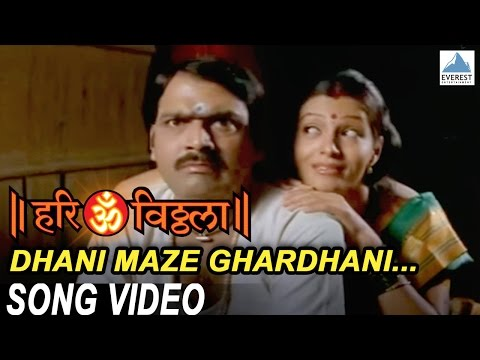 Dhani Maze Ghardhani - Hari Om Vithala | Superhit Marathi Songs | Makarand Anaspure | Sadhana Sargam