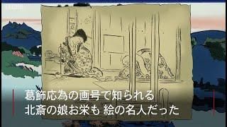 葛飾応為は絵の名人だが、その作品は父・北斎ほどはよく知られていない...