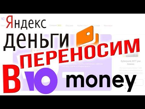 Переносим данные с Кошелька Яндекс Деньги на Юмани. Перевыпуск карты на Юmoney.