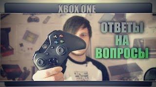 Xbox One - Ответы на вопросы (Обзор)