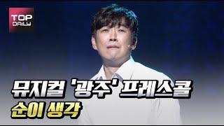 순이 생각 (민영기)/ 뮤지컬 '광주' 프레스콜 210…