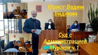Суд иск к Администрации Мураши ремонт жилого помещения ч  1 юрист Вадим Видякин