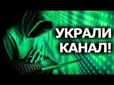 Ютуб канал ПК БЕЗ ПРОБЛЕМ УКРАЛИ!