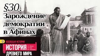 История 5 класс. § 30. Зарождение демократии в Афинах